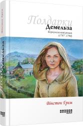 Демельза - фото обкладинки книги