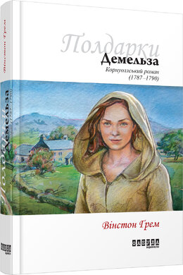Демельза - фото книги