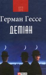 Деміан - фото обкладинки книги