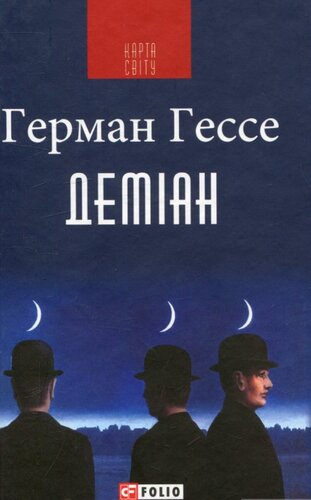 Книга Деміан