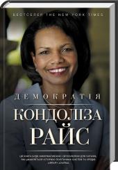 Демократія - фото обкладинки книги