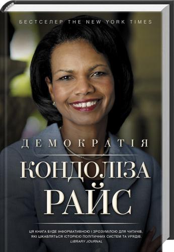 Книга Демократія