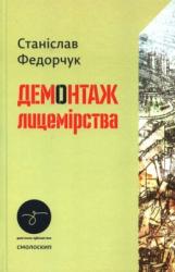 Демонтаж лицемірства - фото обкладинки книги