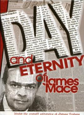 День і вічність Джеймса Мейса - фото книги