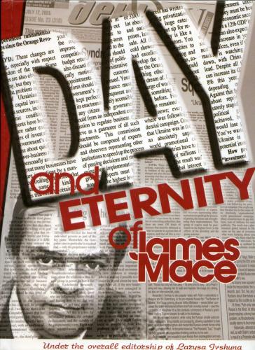 Книга День і вічність Джеймса Мейса