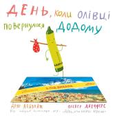 День, коли олівці повернулися додому - фото обкладинки книги