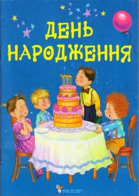 Книга День народження