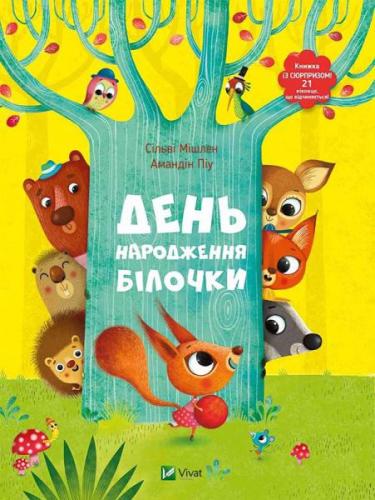 Книга День народження білочки