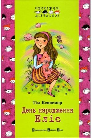 Книга День народження Еліс