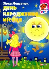 День народження місяця - фото обкладинки книги