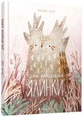 День народження ялинки - фото обкладинки книги
