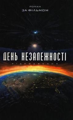 День Незалежності: відродження - фото книги