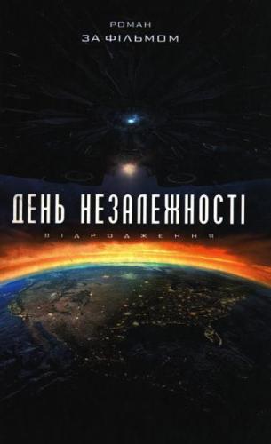 Книга День Незалежності: відродження