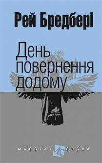 Книга День повернення додому