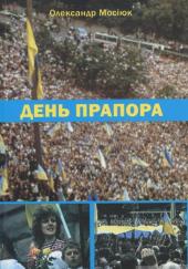 День прапора - фото обкладинки книги