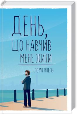 День, що навчив мене жити - фото книги