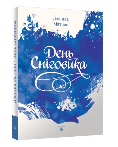 Книга День Сніговика