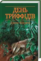 Книга День триффідів