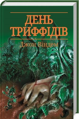День триффідів - фото книги