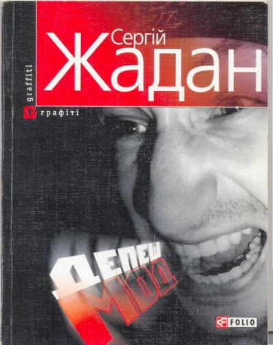 Книга Депеш Мод