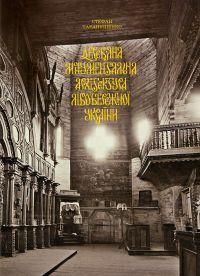 Книга Дерев'яна монументальна архітектура Лівобережної України