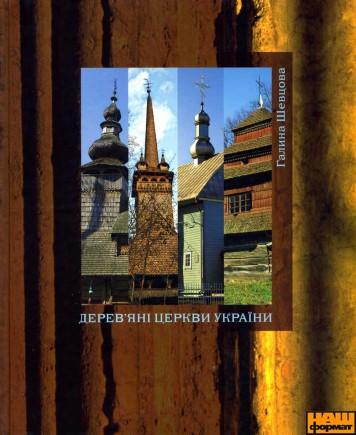 Книга Дерев'яні церкви України