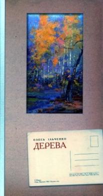 Книга Дерева