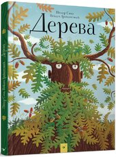 Дерева - фото обкладинки книги