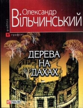 Книга Дерева на дахах