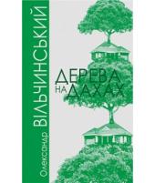 Дерева на дахах - фото обкладинки книги