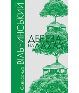 Дерева на дахах - фото книги