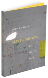 Дерево Одіссея. Есеї, тексти, фото - фото обкладинки книги