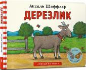 Дерезлик - фото обкладинки книги