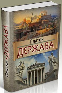 Книга Держава
