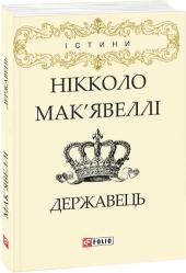 Державець - фото обкладинки книги