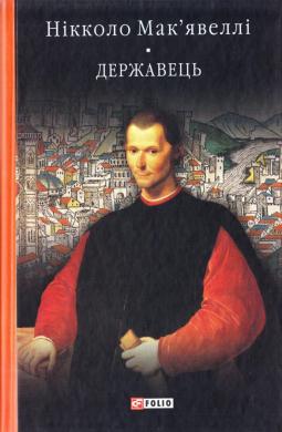 Державець. Флорентійські хроніки - фото книги