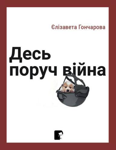 Книга Десь поруч війна
