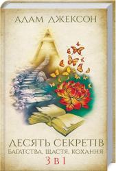 Десять секретів багатства, щастя, кохання. 3 в 1 - фото обкладинки книги