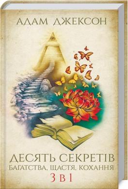 Десять секретів багатства, щастя, кохання. 3 в 1 - фото книги