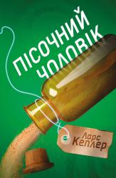 Детектив Йона Лінна. Книга 4. Пісочний чоловік - фото обкладинки книги