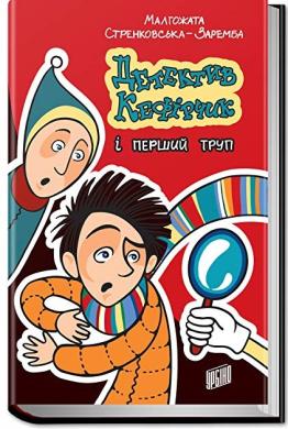 Детектив Кефірчик і перший труп - фото книги