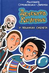 Детектив Кефірчик у пошуках скелета - фото обкладинки книги