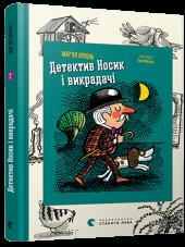 Детектив Носик і викрадачі - фото обкладинки книги