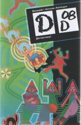 Детектива - фото обкладинки книги