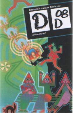 Книга Детектива