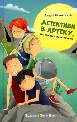 Детективи в Артеку, або команда скарбошукачів - фото книги