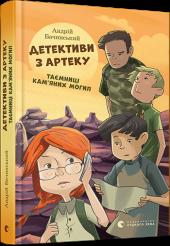 Детективи з Артеку. Таємниці Кам'яних Могил - фото обкладинки книги