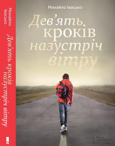 Книга Дев'ять кроків назустріч вітру