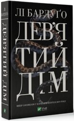 Дев'ятий Дім - фото обкладинки книги