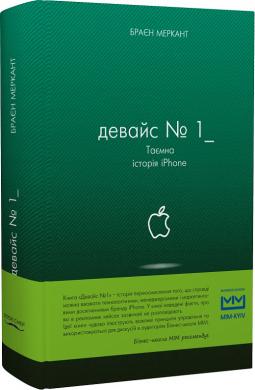 Девайс №1: Таємна історія iPhone - фото книги